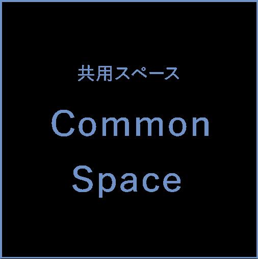 共用スペース