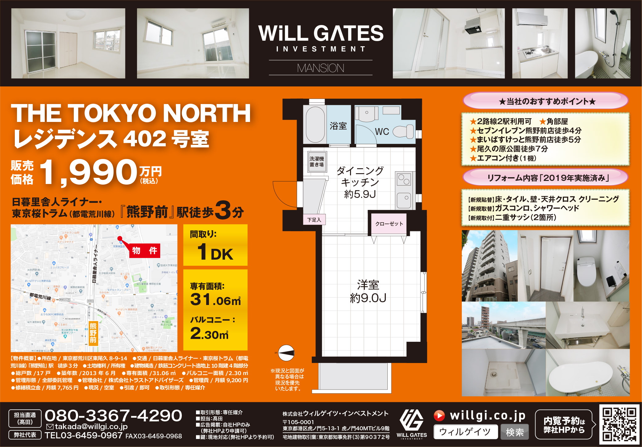 THE TOKYO NORTH レジデンス402