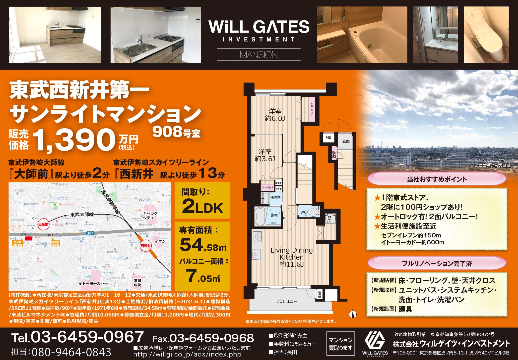 東武西新井第一サンライトマンション