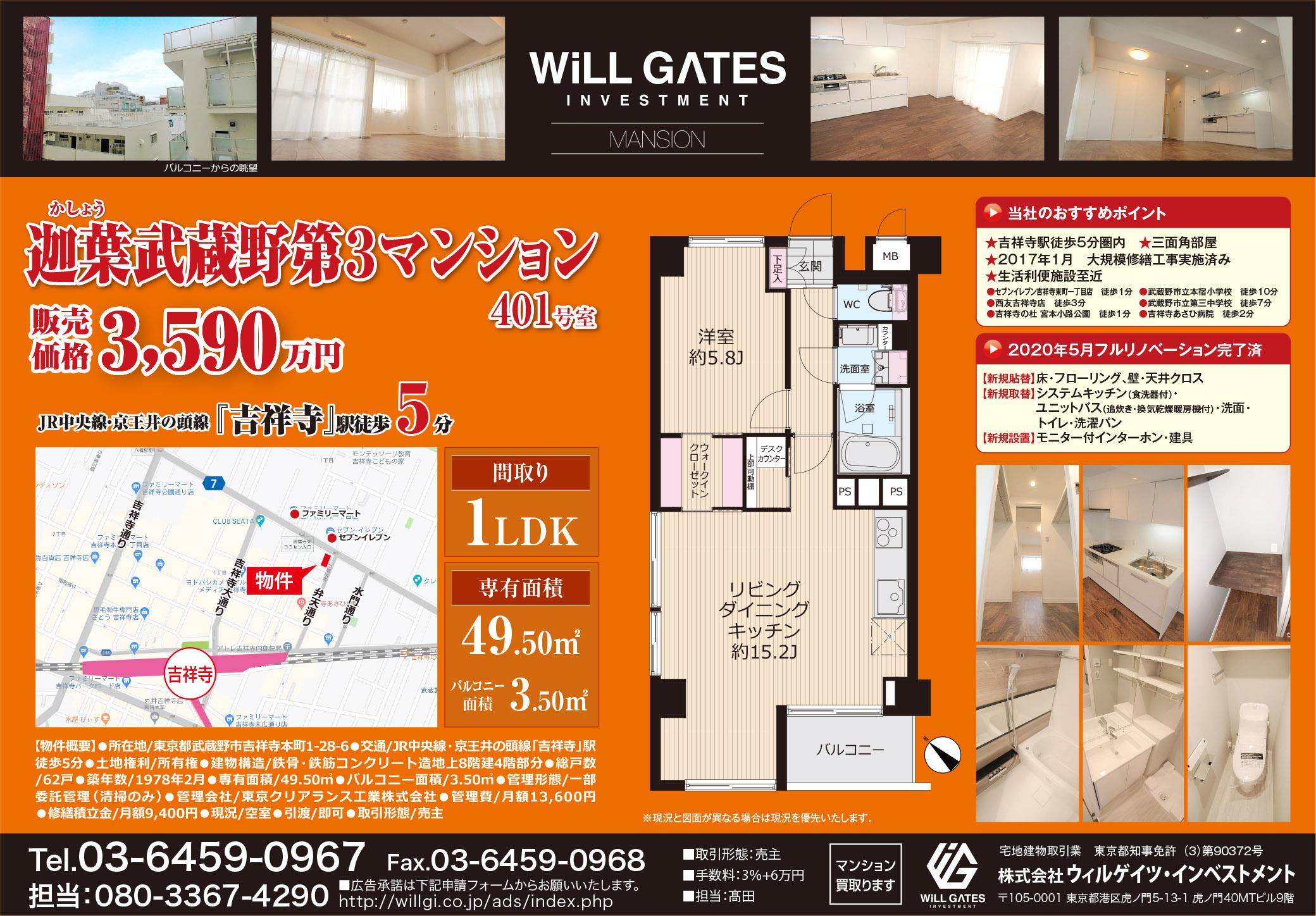迦葉武蔵野第3マンション