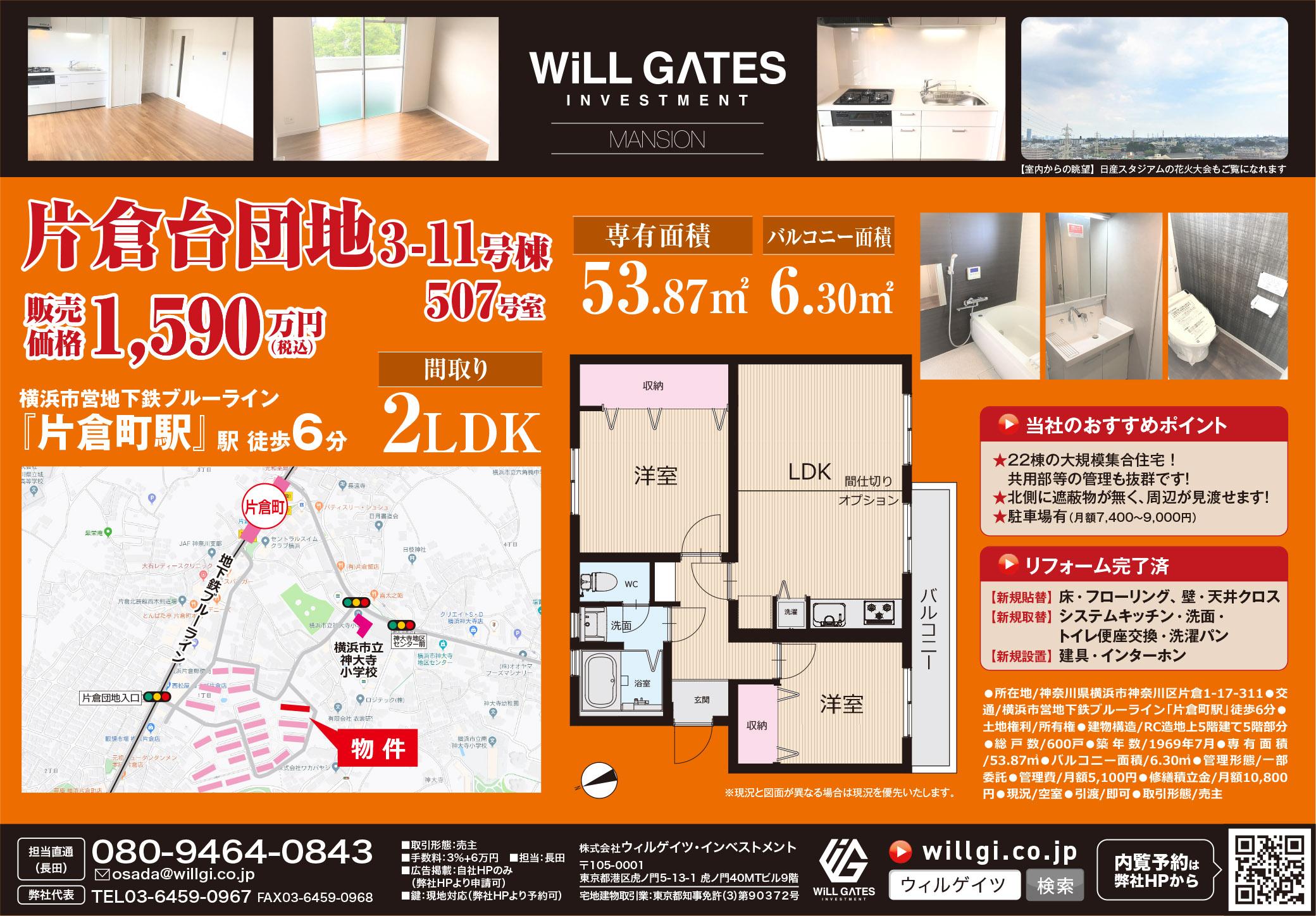 片倉台団地3-11号棟
